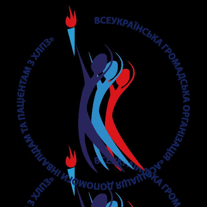 Асоціація допомоги інвалідам та пацієнтам з ХЛПЗ