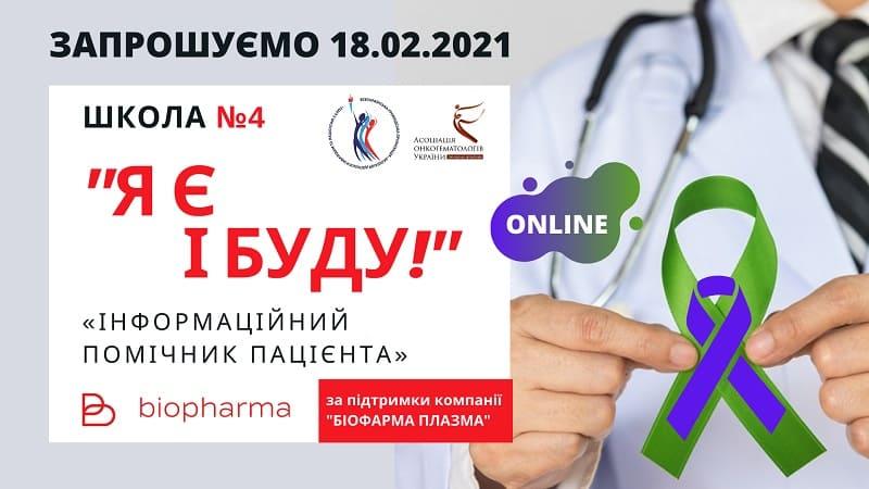 Школа «Інформаційний помічник пацієнта» пройде в онлайн режимі 18 лютого 2021 року з 11.00-13.00.Тема зустрічі « Я Є І БУДУ!