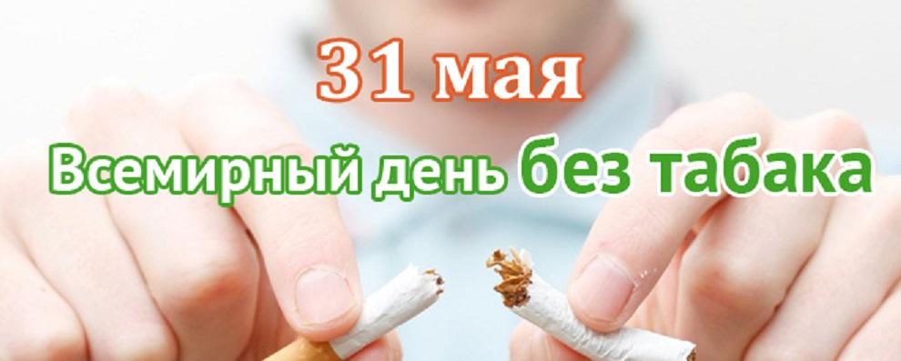 31 мая 2021 – Всемирный день без табака