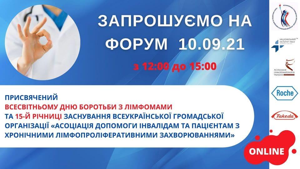 Форум 10.09.2021 року